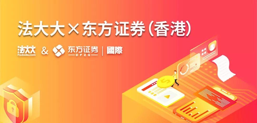 东方证券(香港)携手法大大,电子合同赋能券商