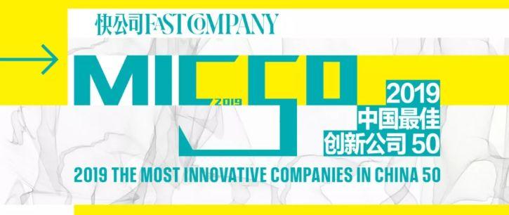 """快公司""""2019中国最佳创新公司50"""""""