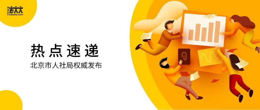 北京拟推电子劳动合同,争议仲裁调解中可作证据