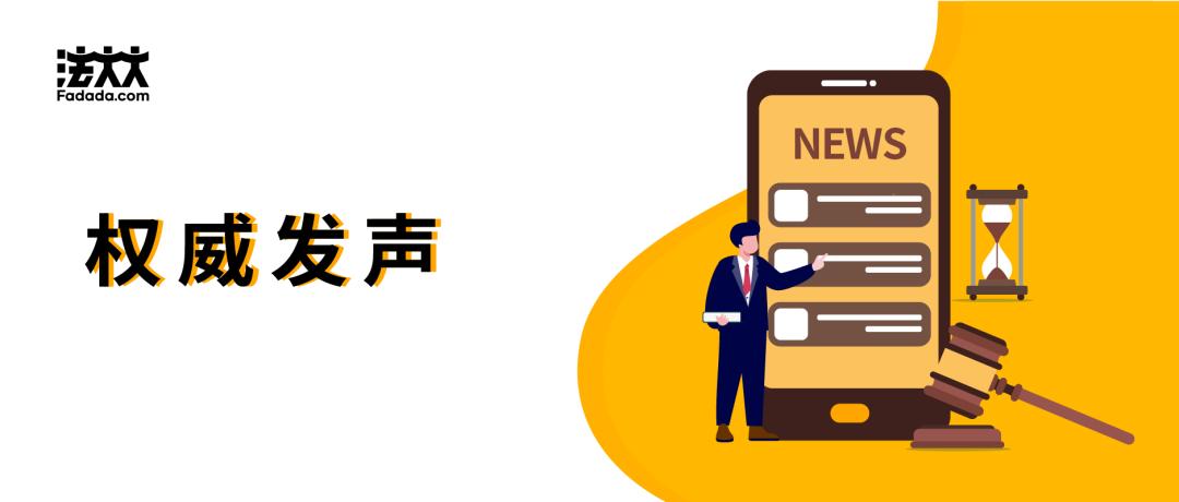 """重磅!中共司法部党组发文:深入推进""""互联网+公证""""服务"""