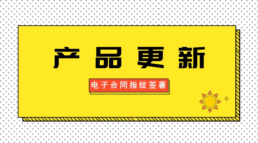 法大大APP上线新功能,支持电子送彩金的娱乐平台指纹签署