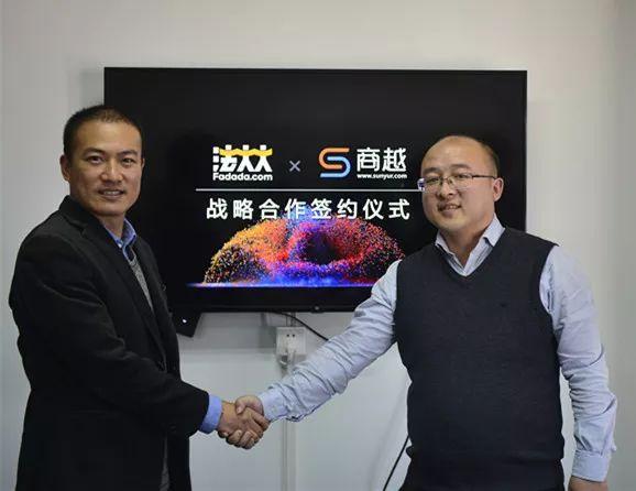 法大大执行总裁林开辉(左),商越联合创始人程序(右)