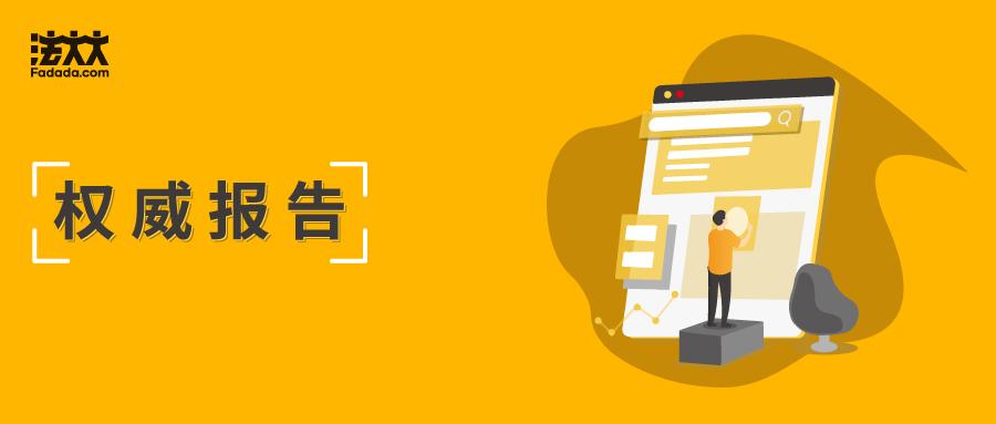 艾瑞:2020年中国企服报告出炉,电子签名成企服领域黑马