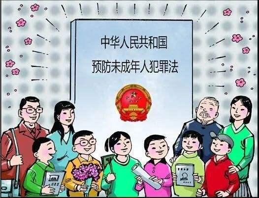 《中华人民共和国预防未成年人犯罪法》全文