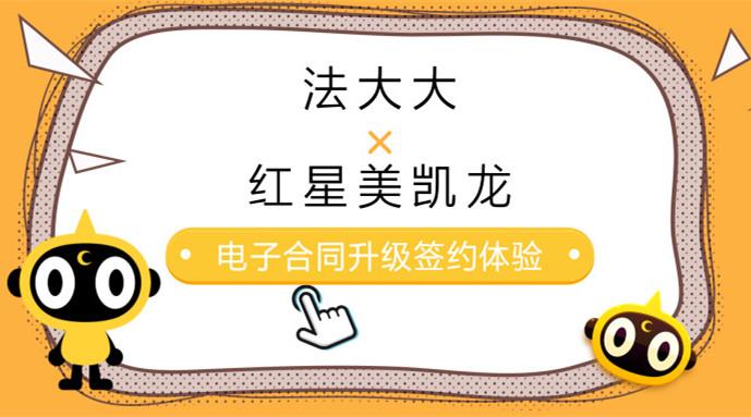 """""""中国家居零售行业A+H第一股""""红星美凯龙,引入法大大电子送彩金的娱乐平台"""