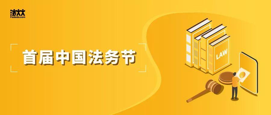 法大大电子合同邀您共同参与首届中国法务节