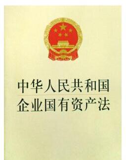 《中华人民共和国企业国有资产法》全文