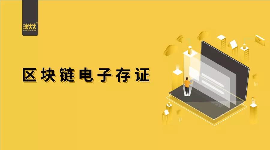 北京东城法院首次认可区块链存证