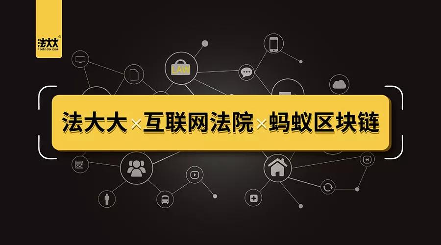 全球首个法院区块链平台上线,法大大首批接入!