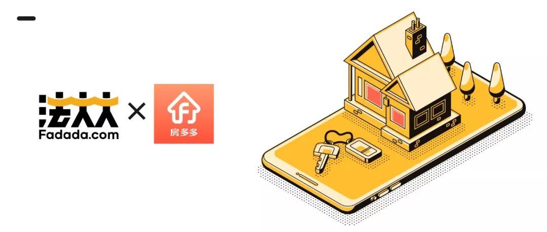 房多多携手法大大,电子合同为房地产交易提质增效