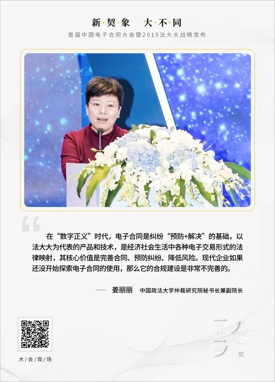 中国政法大学仲裁研究院秘书长兼副院长姜丽丽在大会上的发言