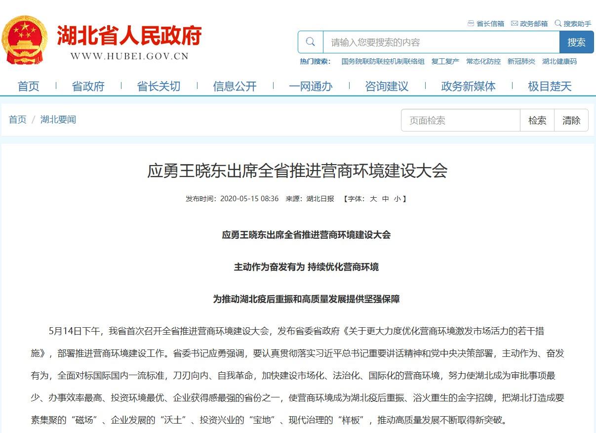 图片来源:湖北省人民政府网