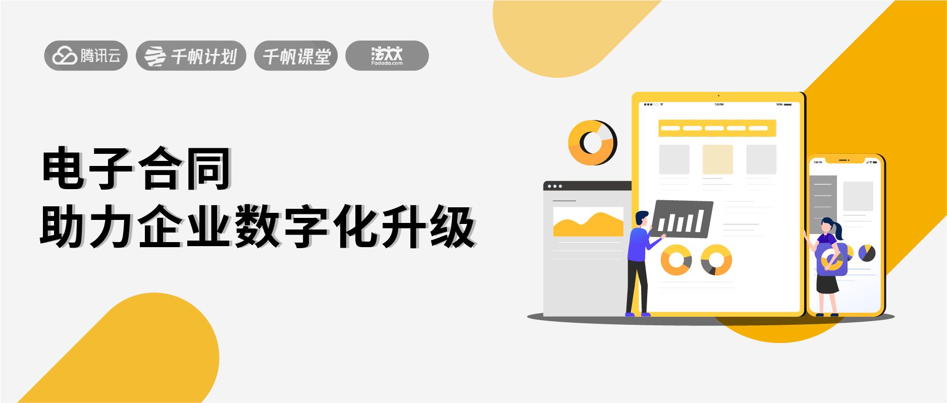 """腾讯云""""千帆课堂"""":电子合同如何助力企业数字化升级"""