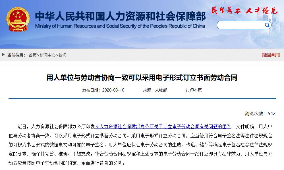《人力资源社会保障部办公厅关于订立电子劳动合同有关问题的函》
