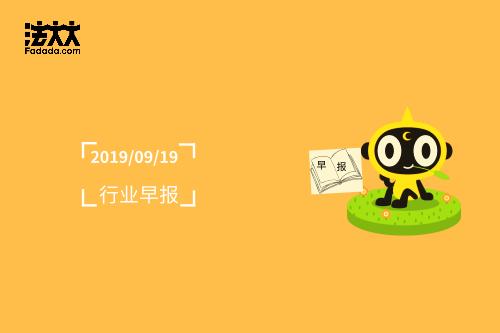 (9月19日)企业服务投融资动态——淘宝上线热搜功能,ofo搬离中关村