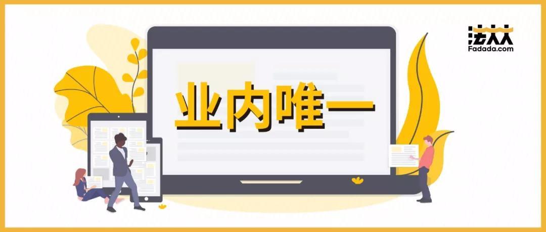 """业内唯一!法大大上榜""""粤港澳大湾区原创力百强企业"""""""