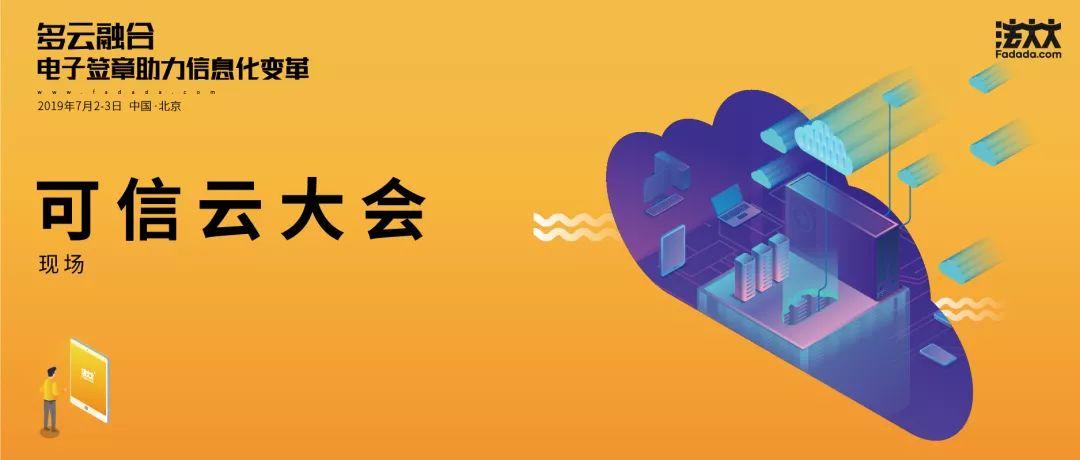 法大大受邀參加2019可信云大會,兩大創新技術方案首次公開亮相