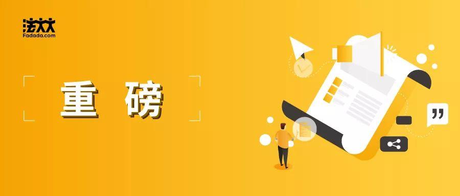 法大大上榜EqualOcean《2019年中国产业互联网报告》