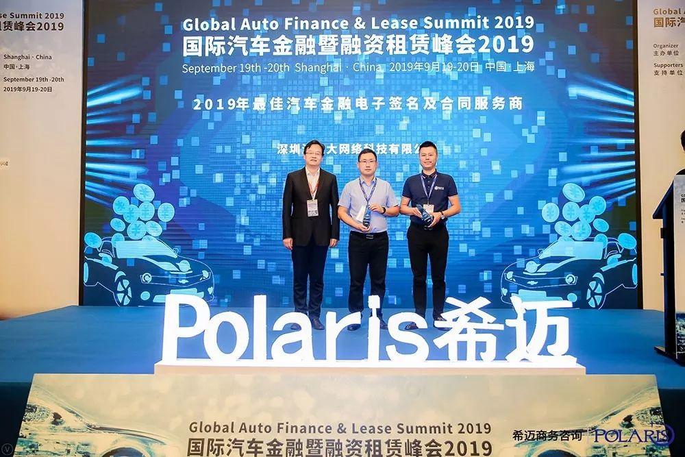 荣获年度汽车金融奖项,法大大再获行业肯定