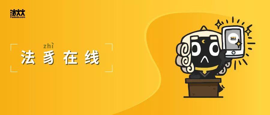法大大副總裁楊春光:電子合同,新零售的契約保證