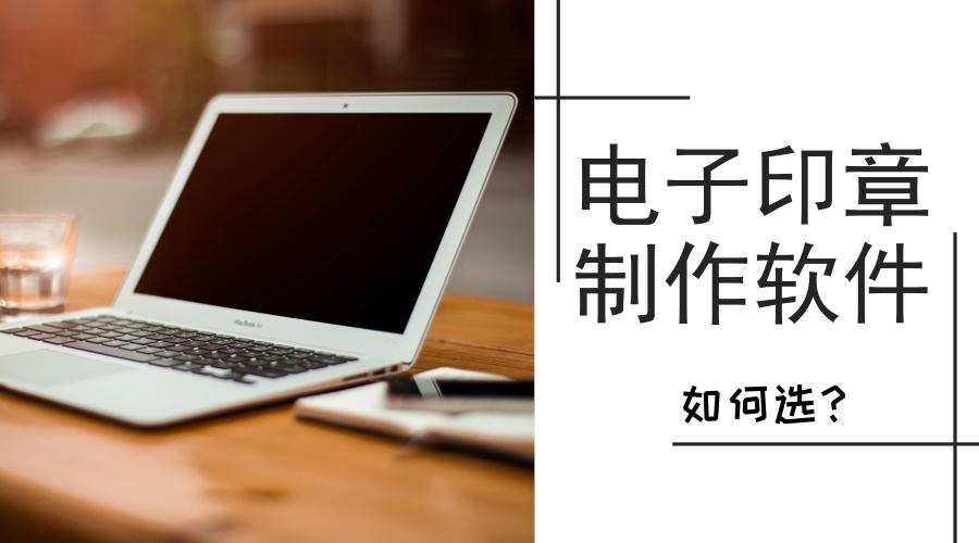 企业如何选择电子印章制作软件?