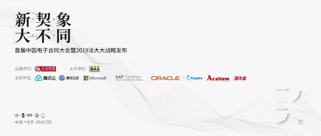 限邀!首届中国电子合同大会暨2019法大大战略发布来了!