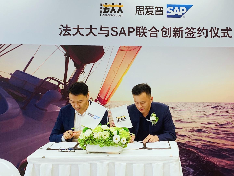 SAP 与法大大联合创新签约仪式现场