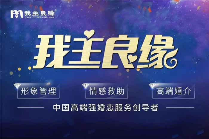 """""""我主良缘""""—中国高端强婚恋服务创导者"""
