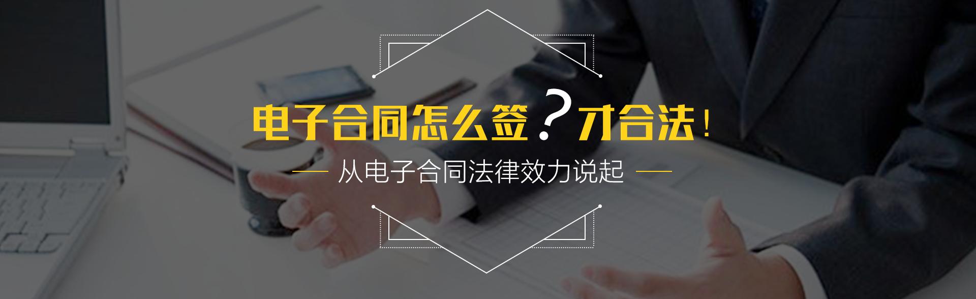 电子合同怎么签-电子签名怎么签-网上签合同有效吗【有法律效力吗/靠谱吗,流程/案例】-法大大