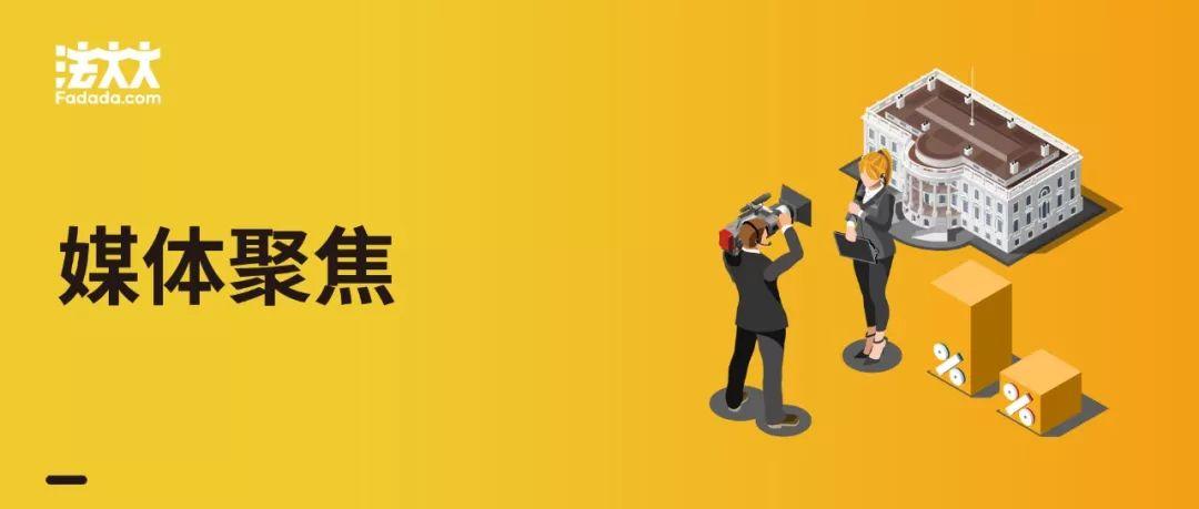 法大大电子合同亮相广东电视台