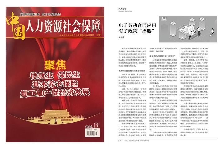 《中國人力資源社會保障》