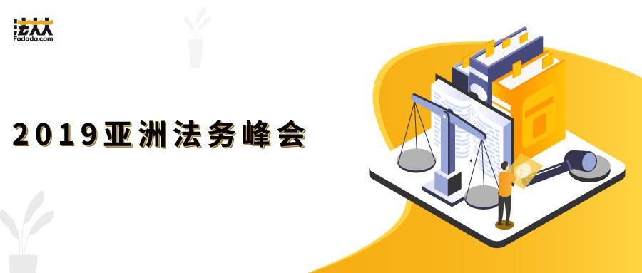 """法大大亮相""""2019亚洲法务峰会"""",释放法律科技势能"""