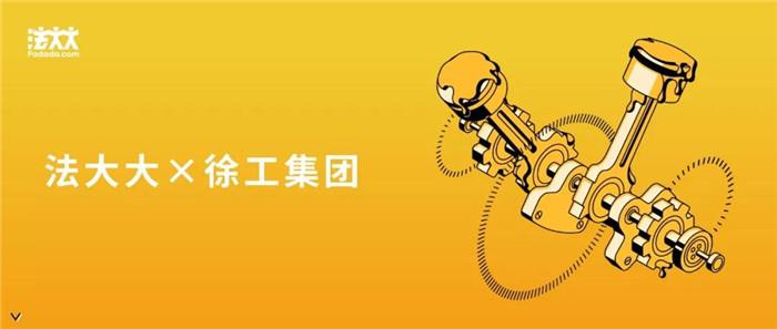 正式引入法大大电子送彩金的娱乐平台,徐工集团积极数字化