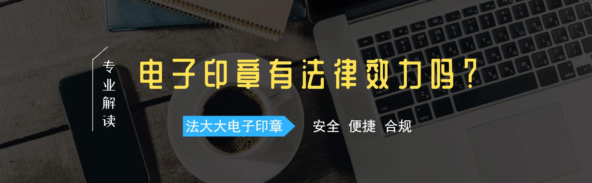 【电子印章_电子印章知识,制作,行业应用】电子印章专题-法大大
