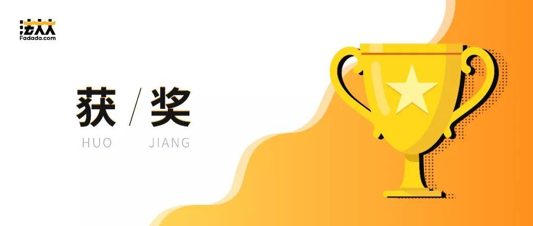 """法大大荣获广东省""""人力资源服务项目创新奖"""""""