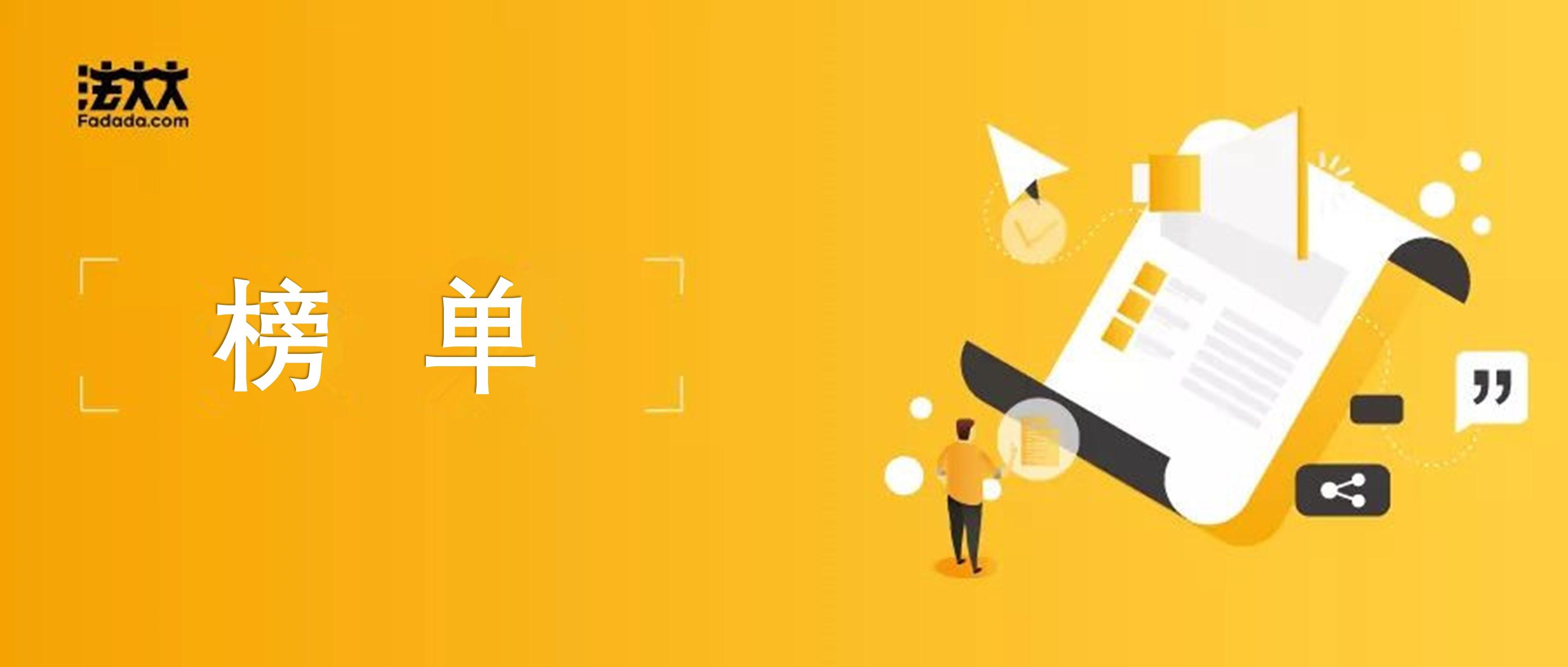 2019产业互联网产业独角兽榜发布,法大大实力登榜!