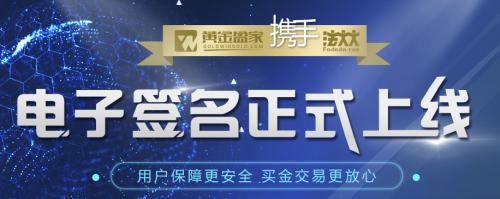 黄金盈家携手法大大上线电子签章