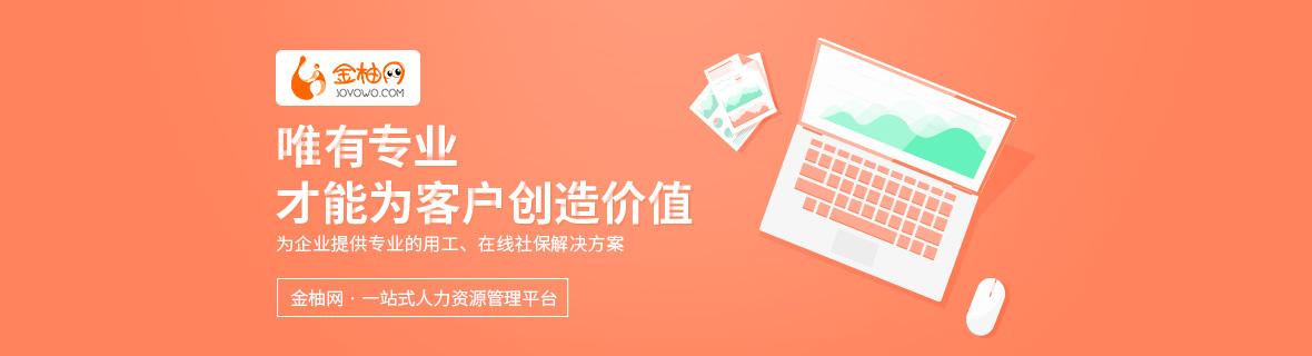 金柚网,一站式人力资源管理平台