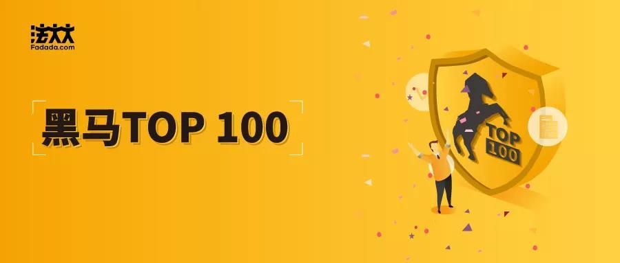 """行业独一,法大大获颁""""2018年度黑马TOP100""""奖"""