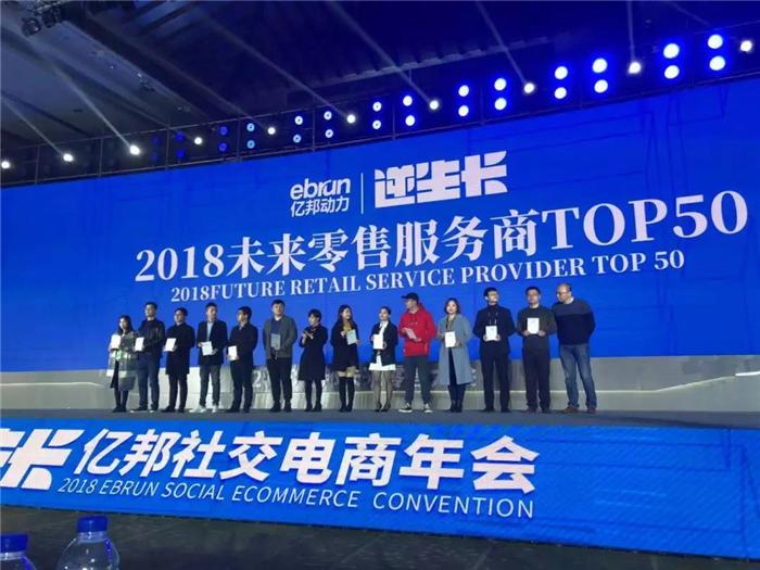 """""""2018未来零售服务商TOP50""""颁奖现场"""