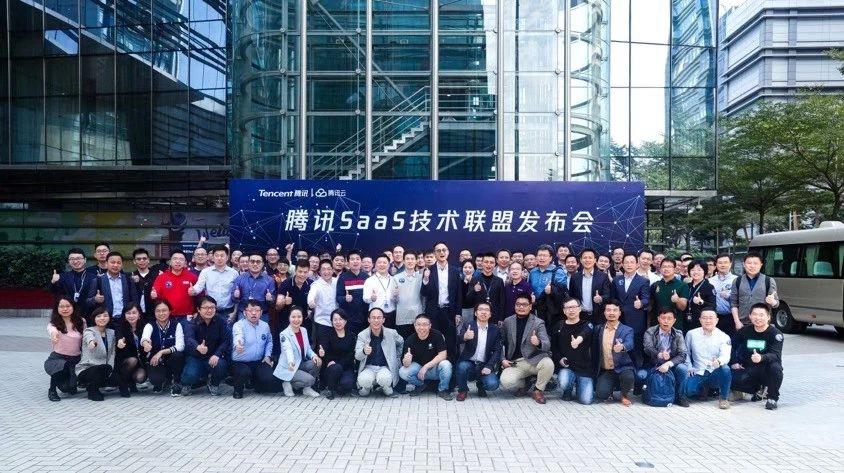 """法大大入选""""腾讯SaaS技术联盟""""核心成员,与腾讯共建技术中台"""