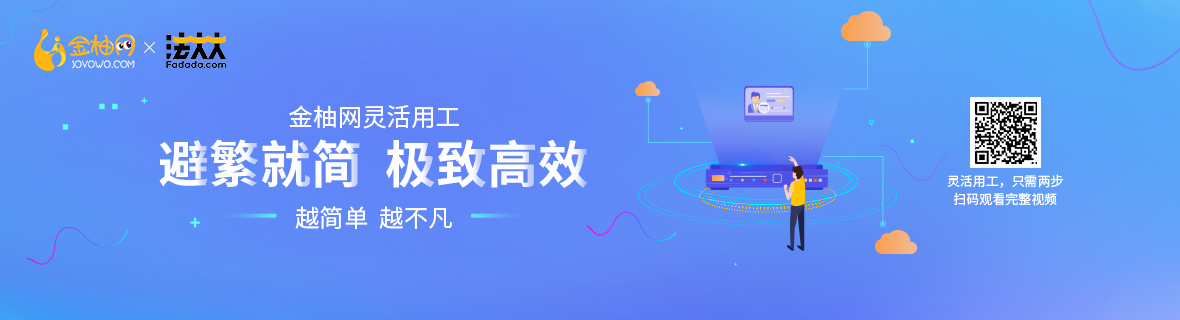 金柚網:中國先進的專業人力資源服務平臺型企業