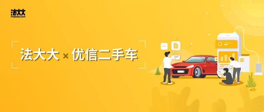 """中国二手车电商赴美上市第一股,""""优信""""的新操作"""