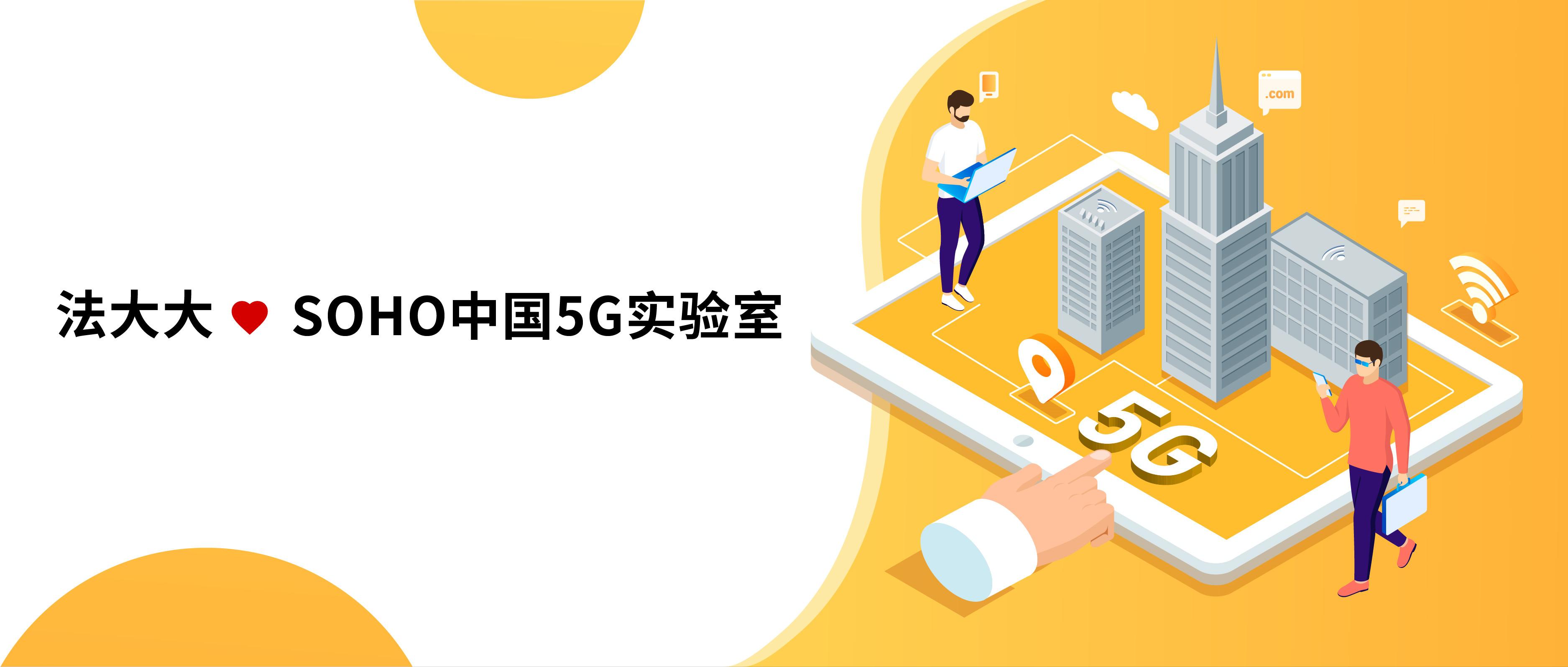 法大大入驻SOHO中国5G实验室,潘石屹亲临!