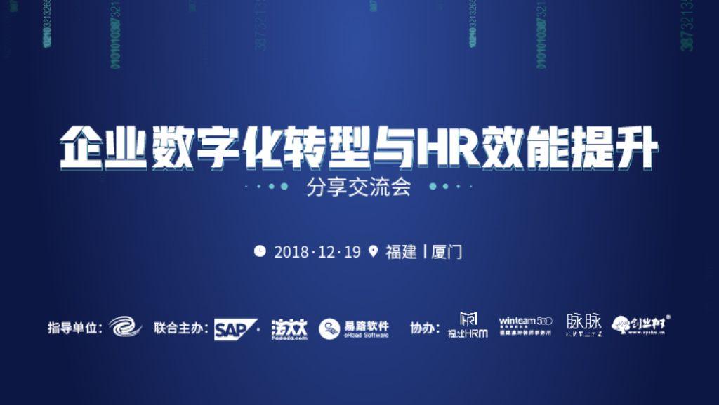 【邀请函】企业HR如何应对税改压力?如何进行数字化转型?