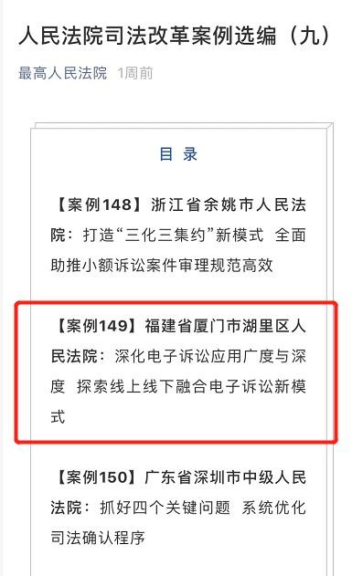 """厦门市湖里区人民法院""""电子诉讼新模式""""获选入编"""