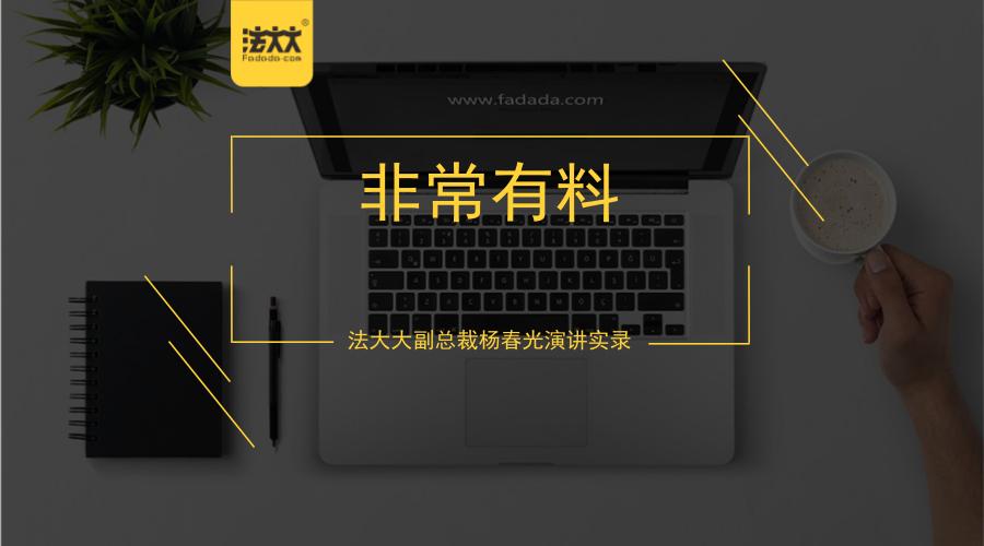 法大大副总裁杨春光:电子送彩金的娱乐平台,新零售的契约保证