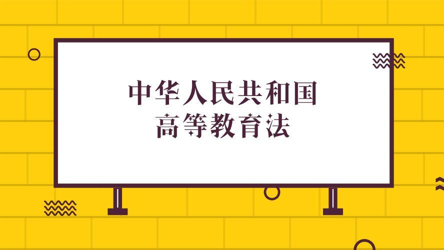 《中华人民共和国高等教育法》全文