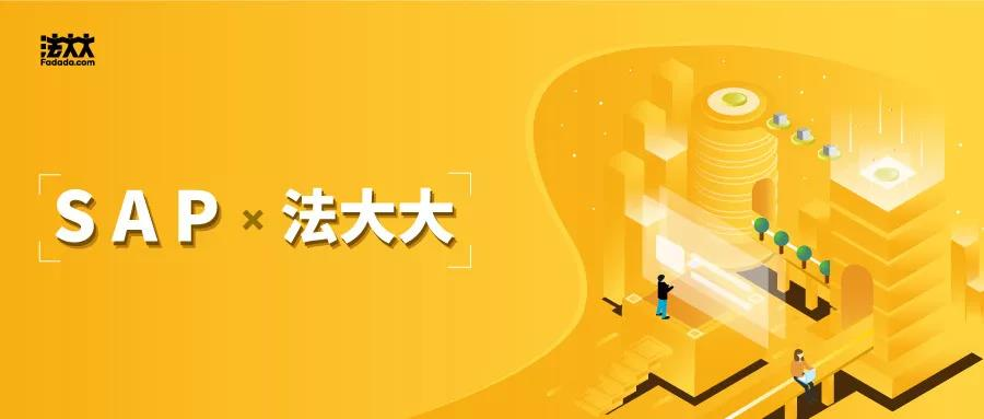 """法大大获颁SAP""""创新应用奖"""""""
