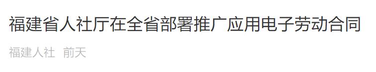 福建省人社厅在全省部署推广应用电子劳动合同